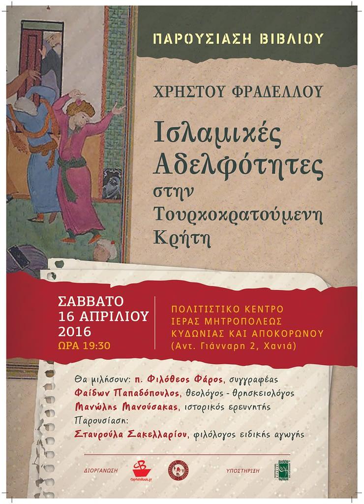 fradellos_poster_A3 Αφίσα